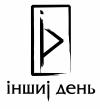 Іншиj День / Inshyj Den