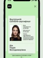 """Кабмін продовжив дію """"зелених"""" COVID-сертифікатів до 365 днів"""
