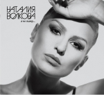 Наталия Волкова представляет альбом «Я не скажу...»</a>