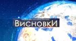 """Саакашвілі """"примиряється"""" з Порошенком, Путін """"примиряється"""" із Заходом по Україні. ВИСНОВКИ (ВІДЕО)"""