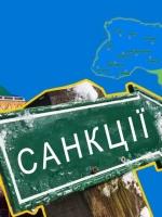 """П'ять країн приєднались до продовження """"кримських санкцій"""" ЄС"""