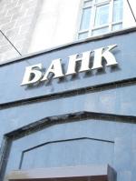 За півроку банки закрили майже 700 відділень