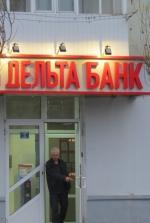 """ГПУ оголосила у розшук одного з керівників """"Дельта Банку"""""""