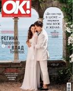 Молодята Тодоренко та Топалов показали весільні наряди