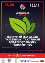 """Музичний проект """"Українська пісня"""" запустив еко-акцію"""