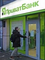 Суд відхилив апеляцію НБУ на користь екс–акціонерів Приватбанку