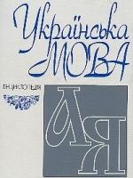 Кабмін затвердив нову редакцію українського правопису