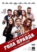 У прокат виходить українська стрічка про непрості стосунки друзів