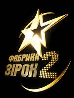 Украинские «Фабриканты» готовятся к первым зарубежным гастролям!</a>