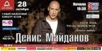 Долгожданный концерт Дениса Майданова состоится уже этой осенью</a>