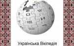 """Українська """"Вікіпедія"""" стала 17-тою за популярністю в світі"""