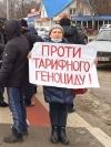У регіонах протестують проти підвищення тарифів