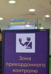 Все менше росіян приїздять в Україну – прикордонна служба