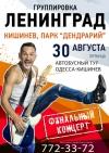 Ленінград - Фінальний концерт (+ АНОНС)