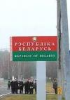 Україна і Білорусь домовилися посилити прикордонний режим