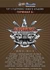 """Група Бумбокс збирається в тур на підтримку нового альбому """"Термінал Б"""""""