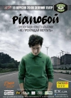 """Pianoбой випустив свій другий альбом """"Не Прекращай Мечтать"""" і новий кліп (+ ВІДЕО)"""