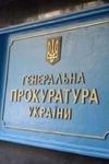 """Прокуратура викрила розтрату майже 1 мільйона на підприємстві """"Укроборонпрому"""""""