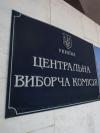 Комітет Ради підтримав розпуск ЦВК