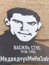Перед офісом Медведчука вивісили портрет Стуса (фото)