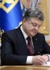 Порошенко затвердив угоду з ЄС про надання Україні до 1 млрд євро