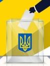 Сьогодні розпочинається висування кандидатів на місцеві вибори