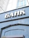 10 банків порушують нормативи НБУ