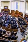 Верховна Рада ухвалила закон про імпічмент