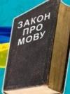 Після 16 січня можна офіційно скаржитись на відмову обслуговувати українською