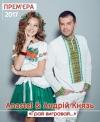 Андрій Князь записав дует з молодою співачкою Anastel.