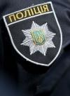 На свята поліцію переводять у посилений режим