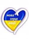 """Текст мовного закону опублікували на сайті """"Голосу України"""""""