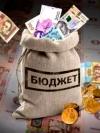 Бюджет-2022 передадуть у Раду в останній законний день