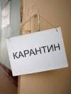 Ще одне місто в Україні послаблює карантин - Рівне