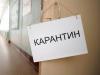 Український карантин один із найкращих в Європі - Степанов