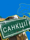 Україна застерігає ЄС від зняття антиросійських санкцій на тлі пандемії