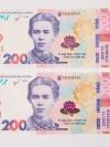 В Україні завтра вводять в обіг оновлені 200 гривень