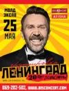 Ленинград - 20 років на радість! (+ АНОНС)