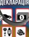 НАЗК вимагає від декларантів позбутися російських поштових скриньок