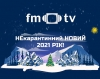 НЕкарантинний Новий 2021 рік від FM-TV! (ВІДЕО)