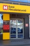 """НБУ визнав банк """"Михайлівський"""" неплатоспроможним"""