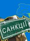 Чотири країни приєдналися до розширених санкцій ЄС за Керченський міст