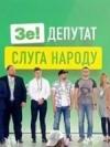 """""""Слуги народу"""" поїхали на Донбас на два дні перед виборами"""