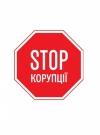 НАБУ оцінює корупційний ринок України у 85 мільярдів