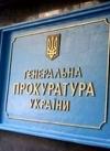 ГПУ просить заочно судити Азарова та Ставицького