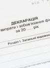 НАЗК перевірило декларацію Порошенка та ще 12 посадовців