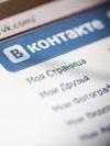 """Мобільний додаток """"ВКонтакте"""" збирає дані українських користувачів - РНБО"""