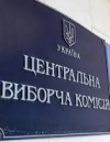 ЦВК зареєструвала вже 82 народних депутатів