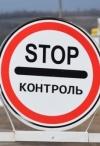 """Пункт пропуску """"Новотроїцьке"""" закриють на один день"""