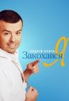 Андрій Князь презентував новий трек «Закохався Я»